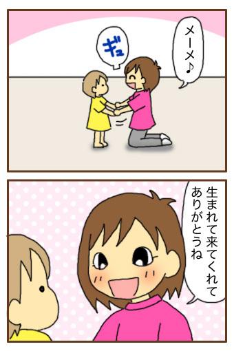 [漫画]ダンナ様は安月給-うまれてきてくれてありがとう