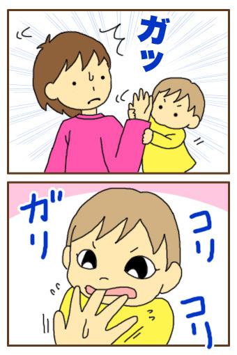 [漫画]ダンナ様は安月給-癖