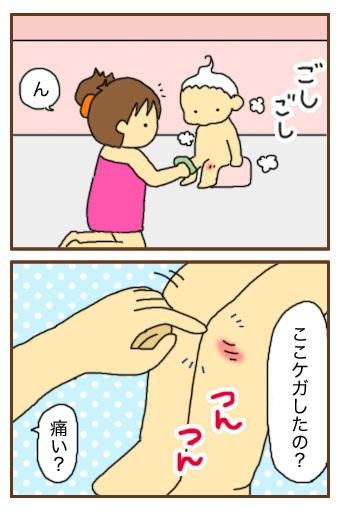 [漫画]ダンナ様は安月給-痛い