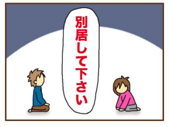 [漫画]ダンナ様は安月給-お願いします