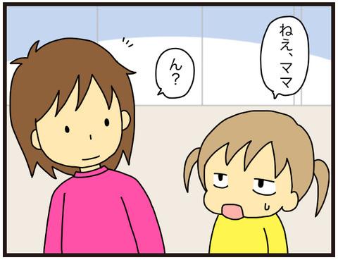 メメのヒアリング力②2
