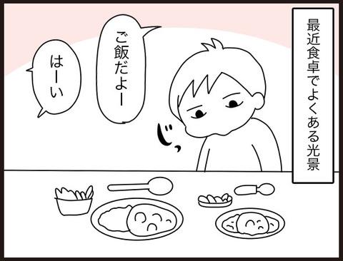 小さい子のいる食卓あるある