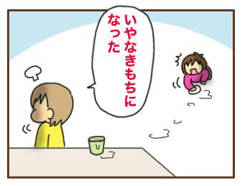 [漫画]ダンナ様は安月給-気持ち