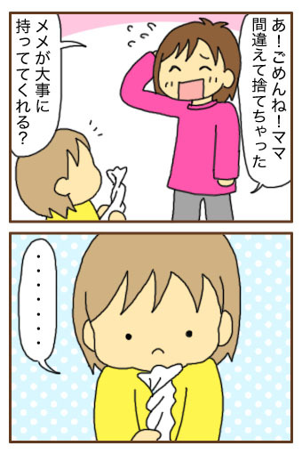 [漫画]ダンナ様は安月給-大事?