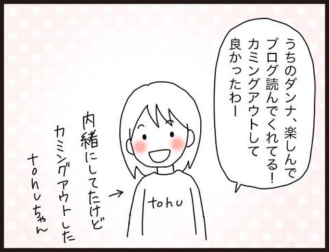 ライブドアブログ大忘年会12