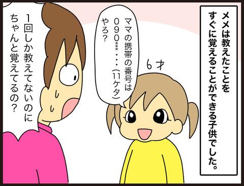 【今更!】子供の家庭学習って何をやればいいの?