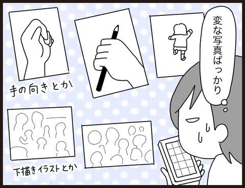 絵日記ブロガー6