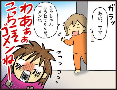 完全な一人相撲8