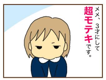 [漫画]ダンナ様は安月給-モテキ