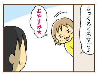 [漫画]ダンナ様は安月給-気の利いた返し