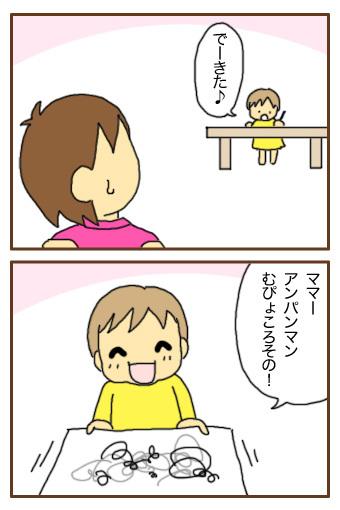 [漫画]ダンナ様は安月給-言えてる