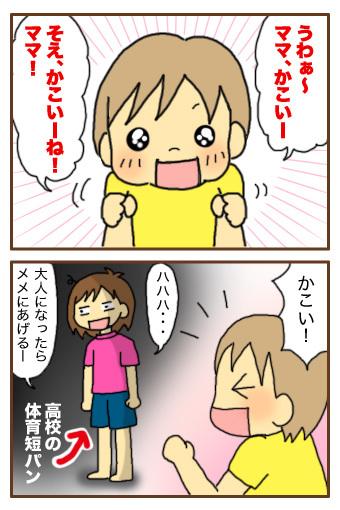 [漫画]ダンナ様は安月給-かこいー!