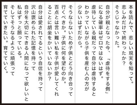 歌川たいじ講演会に行ってきました11
