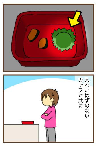 [漫画]ダンナ様は安月給-返ってきたお弁当