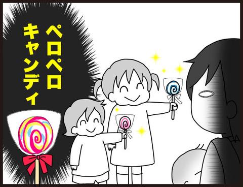 子供に選んでほしくないお菓子3