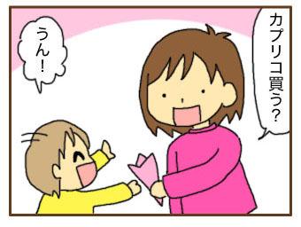 [漫画]ダンナ様は安月給-はしゃぎっぷり