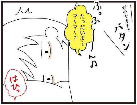 寝るタイミング5