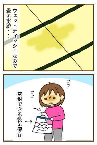 [漫画]ダンナ様は安月給-いたずら
