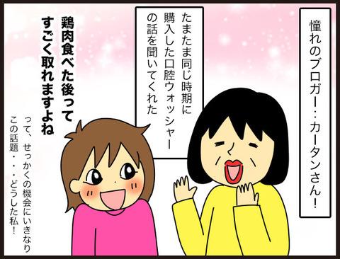 ライブドアブログ忘年会1