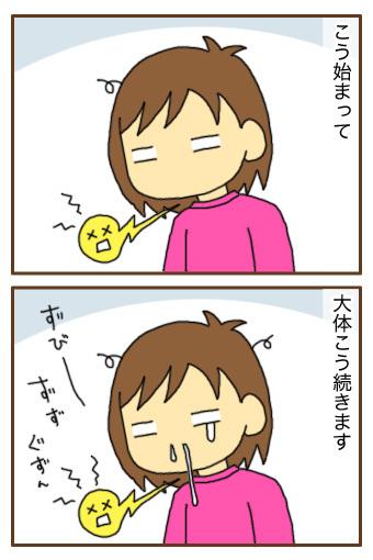 [漫画]ダンナ様は安月給-大根あめ