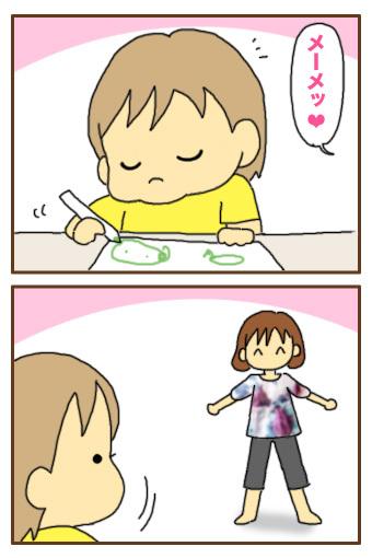 [漫画]ダンナ様は安月給-あ・・・あれ?