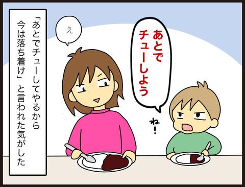 3才児に大人の対応(?)をされた日4