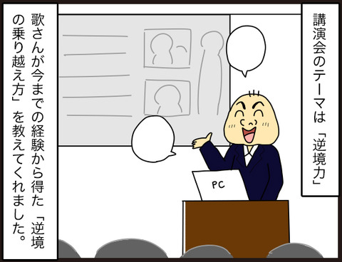 歌川たいじ講演会に行ってきました4
