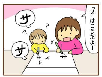 [漫画]ダンナ様は安月給-リアクション