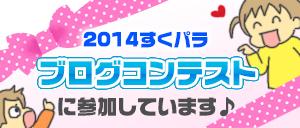2014ブログコンテスト