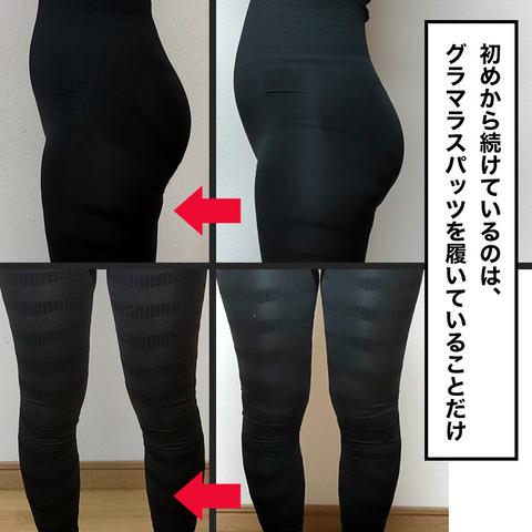 運動も食事制限もしないダイエットをつづけた結果7