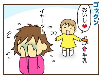 [漫画]ダンナ様は安月給-牛乳