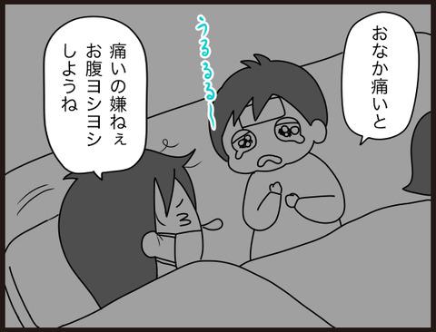 パパは知らない。度々起こされてるママの看病風景3
