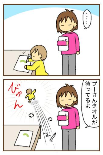[漫画]ダンナ様は安月給-プー様