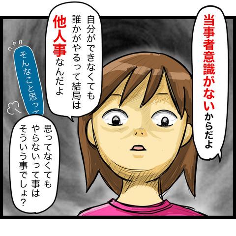 久々の夫婦喧嘩で泣いてしまった話8-3