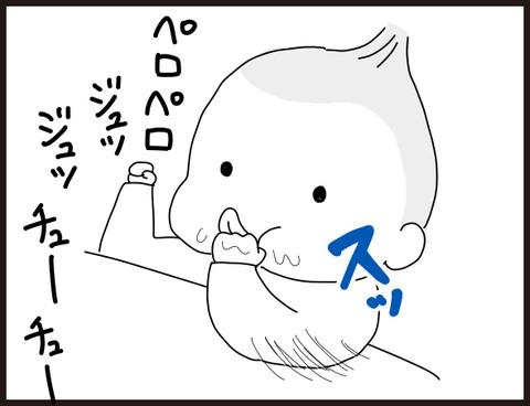 進撃の左手3