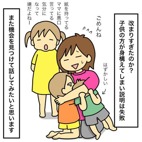 [失敗!]子供に「いじめをしてはいけない理由」を教えるつもりが9
