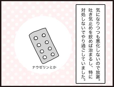 初めての胃カメラ体験記(経緯)2