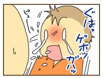 [漫画]ダンナ様は安月給-違い