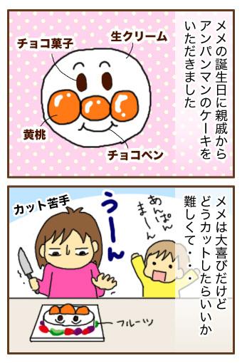 [漫画]ダンナ様は安月給-アンパンマンケーキ
