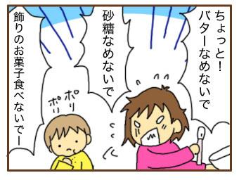 [漫画]ダンナ様は安月給-お菓子作り