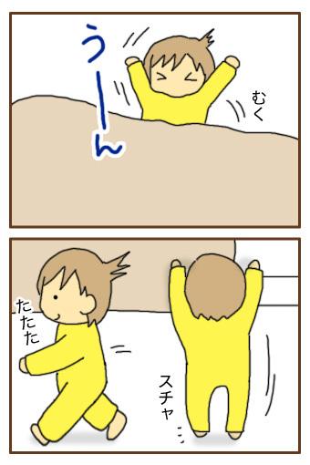 [漫画]ダンナ様は安月給-寝起き