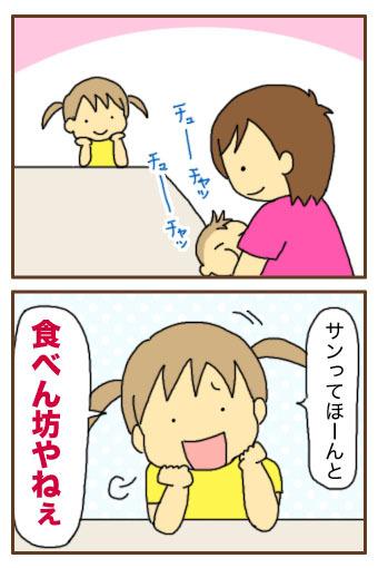 [漫画]ダンナ様は安月給-食べん坊