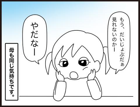 志村けんさん、ありがとうございました。7