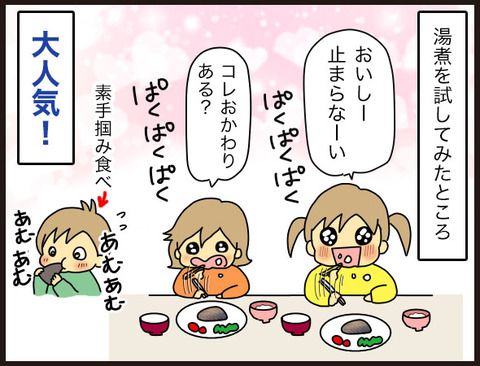 子供が食べる魚の調理法7
