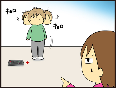 子供の視野は大人よりかなり狭いと痛感するとき5