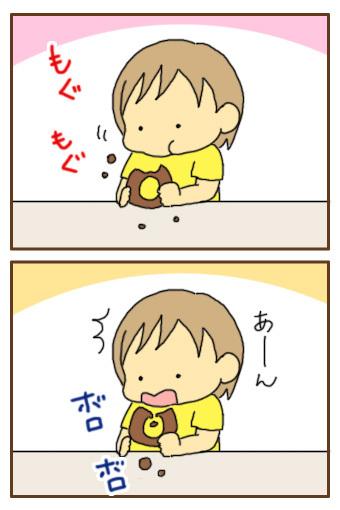 [漫画]ダンナ様は安月給-ドーナツ