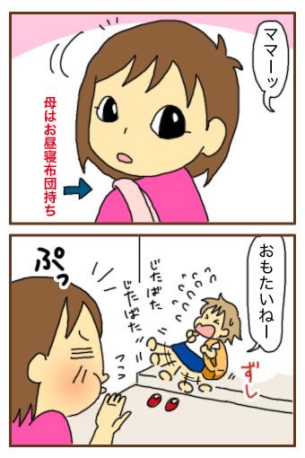 [漫画]ダンナ様は安月給-おもたいねー