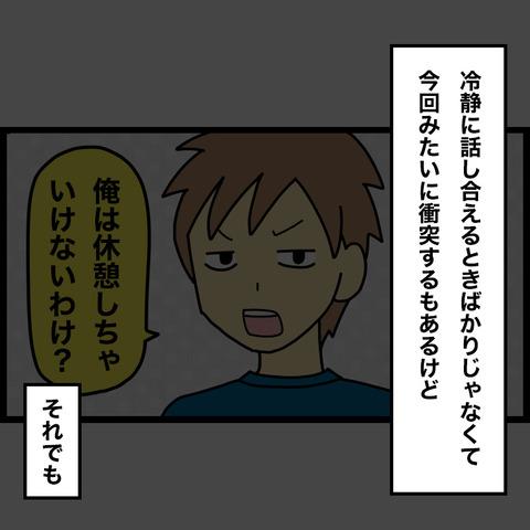 久々の夫婦喧嘩で泣いてしまった話7-4