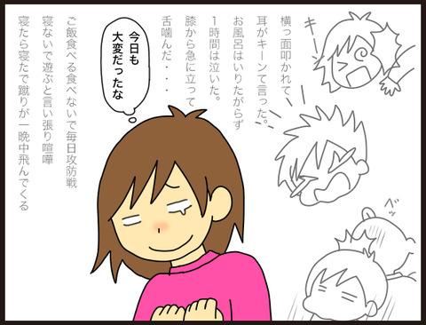 言えてないシリーズ(2才のショウの場合)9