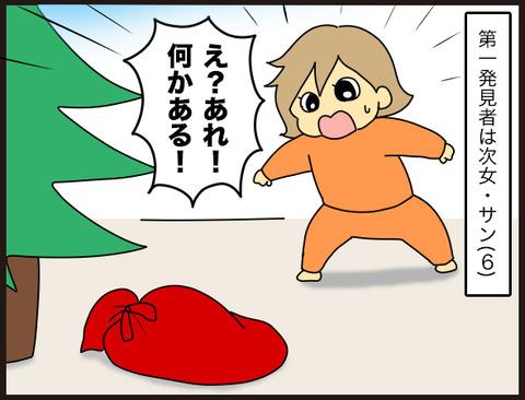 クリスマス当日朝の浮かれた我が家の様子2